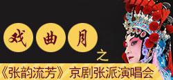 戏曲月之《张韵流芳》京剧张派演唱会