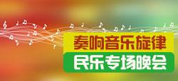 《奏响音乐旋律》民乐专场晚会