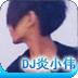 DJ炎小伟