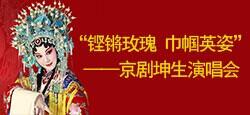 《鏗鏘玫瑰 巾幗英姿》京劇坤生演唱會