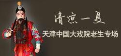 天津中国大戏院老生专场晚会