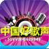中国好歌声演艺中心