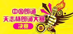 中国朗诵《天志杯》朗诵大赛决赛