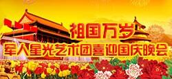 军人星光艺术团喜迎国庆大型晚会