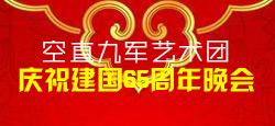 空直九军艺术团庆祝建国65周年晚会