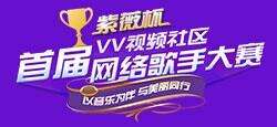 紫薇杯VV视频社区首届网络歌手大赛启动仪式