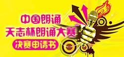 中国朗诵【天志杯】朗诵决赛申请书