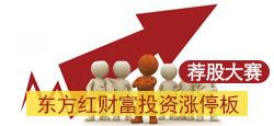 东方红财富投资涨停板荐股大赛