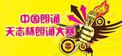 《中国朗诵天志杯》朗诵大赛复赛