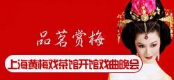上海黃梅戲茶館開館-戲曲晚會