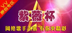 紫薇杯网络歌手大赛宣传晚会