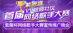 紫薇杯网络歌手大赛宣传推广晚会