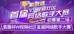 紫薇杯网络歌手大赛初赛第二场