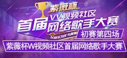 紫薇杯网络歌手大赛初赛第四场