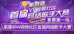 紫薇杯网络歌手大赛复赛第一场