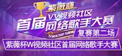 紫薇杯网络歌手大赛复赛第二场