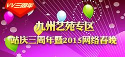 九州藝苑專區站慶三周年網絡春晚