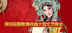 辭舊迎新歌舞戲曲大型文藝晚會