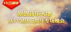 原创音乐天地站庆三周年网络春晚