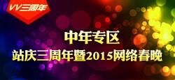 中年专区站庆三周年网络春晚