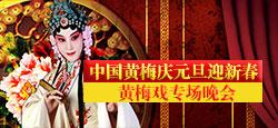 中國黃梅慶元旦迎新春黃梅戲晚會