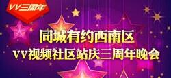 同城西南区站庆三周年网络春晚