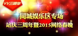 同城娱乐站庆三周年网络春晚