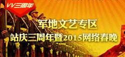 军地文艺站庆三周年网络春晚
