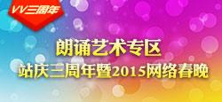 朗诵艺术站庆三周年网络春晚