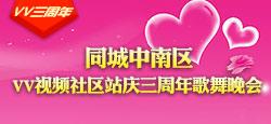 同城中南站庆三周年网络春晚