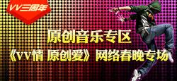 原创音乐站庆三周年网络春晚