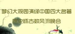 梦幻大观园演绎中国四大名著晚会