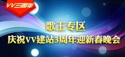 歌王专区站庆三周年网络春晚