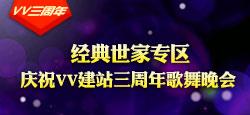 经典世家专区站庆三周年网络春晚