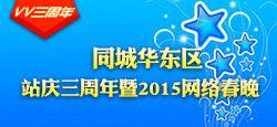 同城华东站庆三周年网络春晚