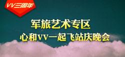 军旅艺术专区站庆三周年网络春晚