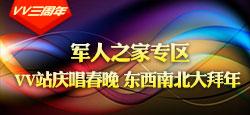 军人之家专区站庆三周年网络春晚