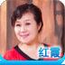 原创词曲 红霞