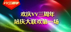 VV三周年站庆大联欢第一场