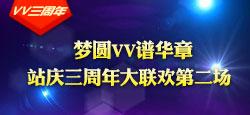 VV三周年站庆大联欢第二场