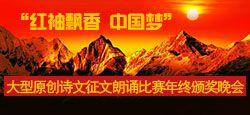 《红袖飘香 中国梦》原创诗文朗诵颁奖晚会