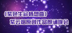 《紫色生命畅想曲》原创作品晚会