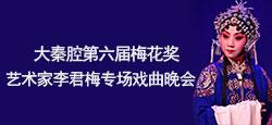 大秦腔第六屆梅花獎李君梅專場戲曲晚會