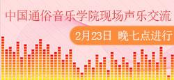 《中国通俗音乐学院》现场声乐交流
