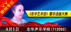 志华艺术团歌手选拔大赛