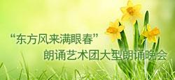 东方风来满眼春朗诵晚会