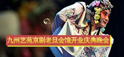 京劇老旦會館慶典晚會