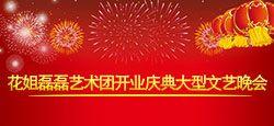 花姐磊磊艺术团开业庆典