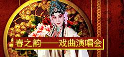 """天津中國大戲院""""春之韻""""戲曲演唱會"""