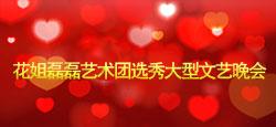 花姐磊磊艺术团选秀大型文艺晚会